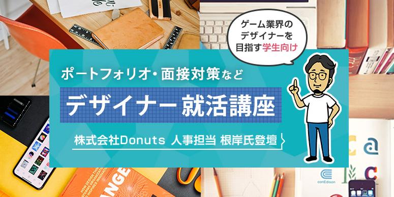 CG、キャラクター、背景…ゲーム業界のデザイナーを目指す美大・芸大生は必見!株式会社Donutsの人事が教える「デザイナー就活講座」