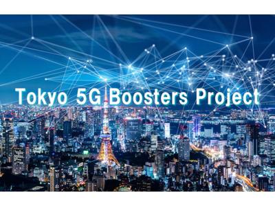"""東京都「5G技術活用型開発等促進事業」に採択 """"事業を加速する空間""""でスタートアップを量産 ~VR/AR、大容量映像伝送システム、自動運転関連等の企業を支援~"""