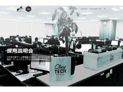 18職種でゲームクリエイター大募集!12/10(木)、日本最大級のゲーム開発スタジオ・クリーク・アンド・リバー社とゲームパブリッシャー・クレイテックワークスのオンライン中途採用説明会を開催