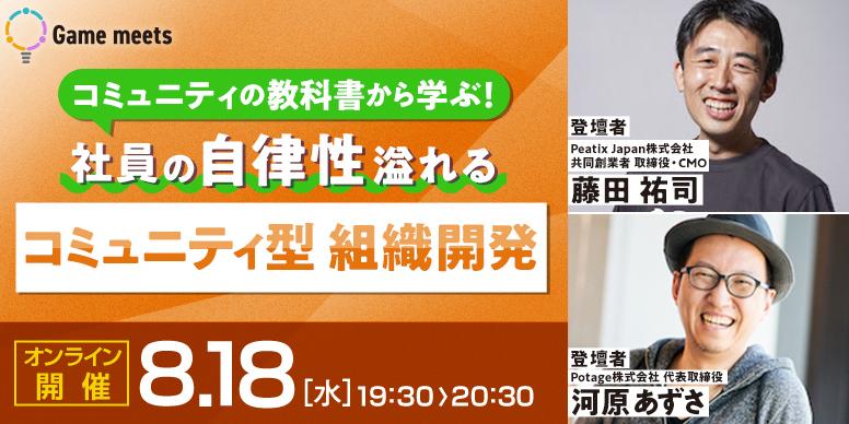 8/18(水)ゲーム会社の組織づくりを学ぶ無料セミナー「【Game meets】コミュニティの教科書から学ぶ!社員の自律性溢れるコミュニティ型 組織開発」を開催