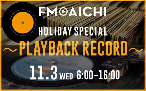FM AICHI 11月3日(水・祝)は一日まるごとアナログレコード特集!