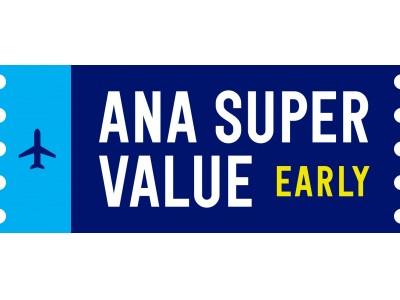 国内航空券が約1年前から購入可能に! 「55日前」までは取消手数料も無料 355日前予約の「ANA SUPER VALUE EARLY」 9月3日より販売開始