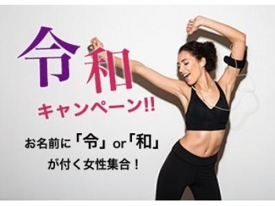 「祝!令和元年キャンペーン」~お名前に「令」「和」が付く女性はHOTSTEPに集合!!~