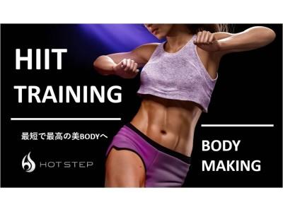 最短で最高の美BODYへ!イベントレッスン「Speed Shape Step~HIIT~」開催~ 2019年5月17日(金)よりHOTSTEP銀座店にて限定開催~