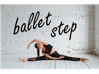 【新感覚ステップエクササイズ「HOTSTEP(ホットステップ)」】目指せ!美姿勢・カーヴィーボディイベントレッスン「Ballet Step(バレエステップ)」開催