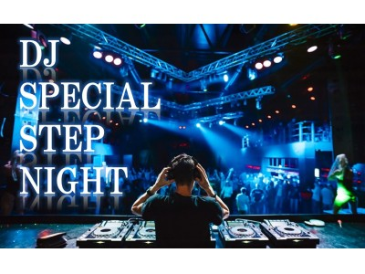 【女性専用フィットネススタジオ「HOTSTEP(ホットステップ)」】「DJ SPECIAL STEP NIGHT」開催決定!