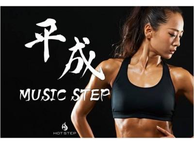 """懐かしい""""平成の名曲""""に合わせて楽しく脂肪燃焼!新感覚ステップエクササイズ「HOTSTEP」新プログラム「HEISEI MUSIC STEP」が登場!"""