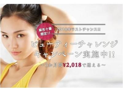 平成最後の年末に体の中から大掃除!美しくなりたい女性にささやかなプレゼント!「ビューティーチャレンジキャンペーン」スタート