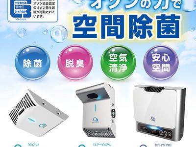 オゾンの力で室内空間を安心・安全・快適に除菌!分解脱臭×空気清浄=安心空間を創出