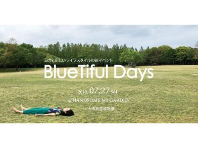 有名講師のヨガレッスンが無料で体験できる!ヨガ×ライフスタイルのイベント「BlueTiful Days」大阪・長居植物園で7月27日開催