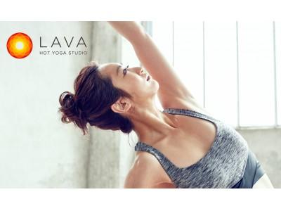 ホットヨガスタジオLAVA15周年プレゼントキャンペーン開催