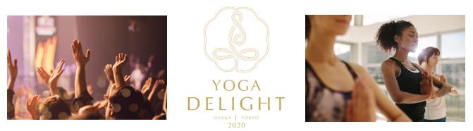 光、音、映像がリンクする空間で新感覚のヨガを体験「YOGA DELIGHT 2020 OSAKA」1... 画像