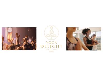 光、音、映像がリンクする空間で新感覚のヨガを体験「YOGA DELIGHT 2020 OSAKA」1月12日(日)・13日(月・祝)グランフロント大阪にて開幕