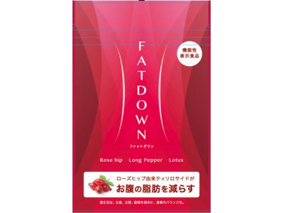 ローズヒップのチカラで内臓脂肪を減らす「FATDOWN(ファットダウン)」2020年8月4日(火)よりLAVAオンラインストアにて好評販売中!