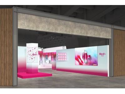 新エイジングケア「Red B.A」ブランド体感イベントを開催