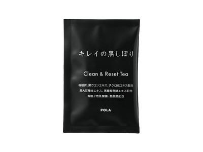 炭や黒ウコン、乳酸菌や食物繊維などの快調サポート素材の力でクリーンな毎日を 『キレイの黒しぼり』発売