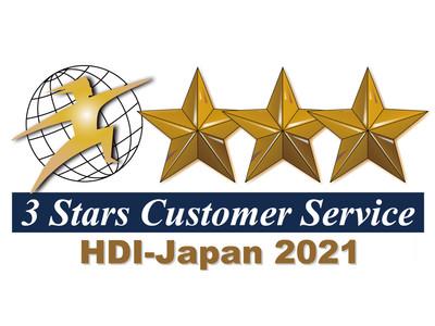 ポーラお客さま相談室が「HDI 格付けベンチマーク調査」で最高評価の三つ星を獲得