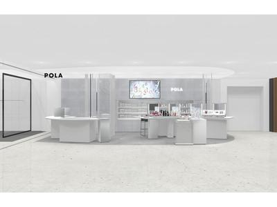 ポーラの新たな体験を揃え、ポーラ ニュウマン横浜店 10月2日(土)リニューアルオープン