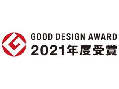 ポーラ最高峰ブランド「B.A」『2021年度グッドデザイン賞』受賞