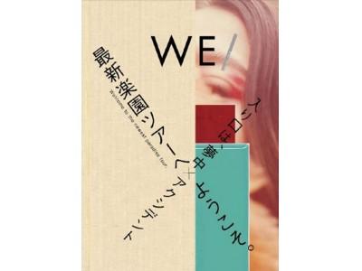 ポーラ イノベーティブ・マガジン『WE/』 リニューアル号「あたらしい楽園へようこそ」発刊 記念イベントを開催