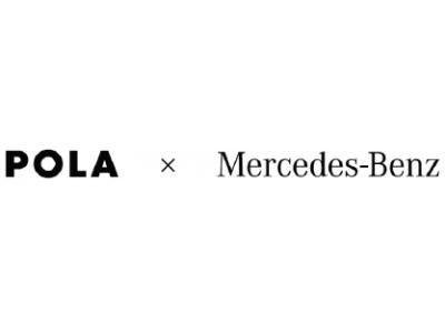 ポーラ × メルセデス・ベンツコラボレーション企画を開催