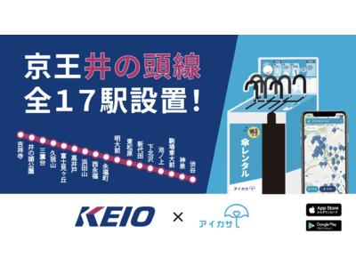 アイカサ、京王井の頭線全17駅に新規導入!渋谷駅から吉祥寺までの各駅で3月17日より傘レンタルを開始。豊かでスタイリッシュな街づくりを目指します。