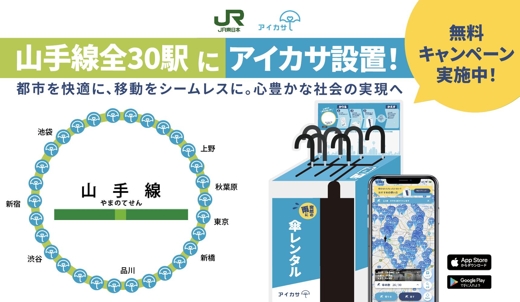 アイカサ×JR東日本グループのさらなる協業推進「傘シェアリングスポット」山手線全駅に導入