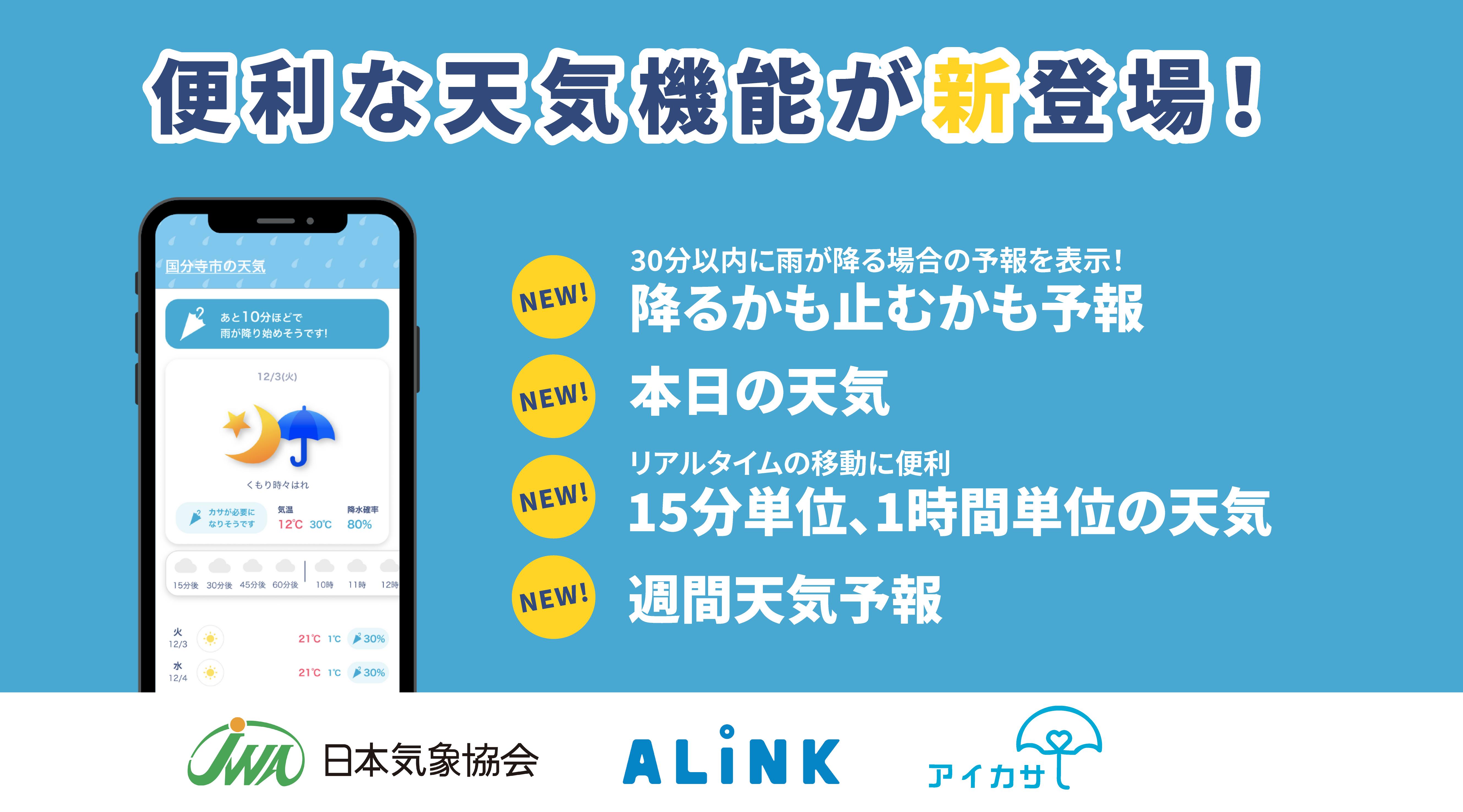 """傘シェア「アイカサ」アプリに新機能。""""天気予報機能""""で雨の日の問題をサポートし、より快適な毎日へ。 画像"""