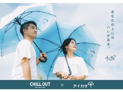 """人気の青空柄がついに登場!雨の日も『あなたの上にはハレがある』CHILL OUTプロデュース""""ハレ傘""""が傘シェアアイカサに新登場"""