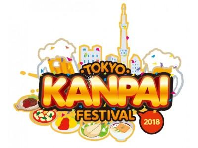 歌舞伎町で9月19日からエンタメ×居酒屋フェス『TOKYO KANPAI FESTIVAL』を初開催!会...
