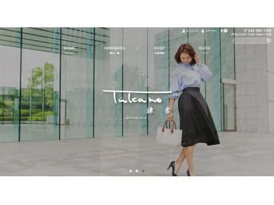 女性のためのオリジナルハンドバッグブランド「鎌倉Takano」、鎌倉店・青山店に続き公式オンラインショッ...