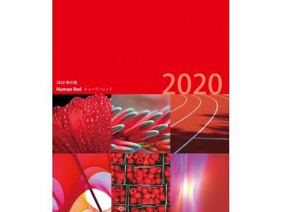 2020年の色は、豊かな感情と身体の躍動を象徴するレッド