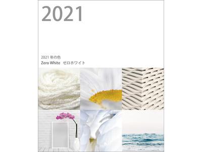 2021年の色は、「はじまりの色、希望のホワイト」