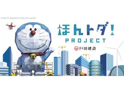 『ほんトダ!』プロジェクトを9月3日よりスタート