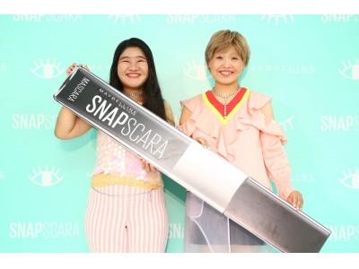 ガンバレルーヤさん初、化粧品会社キャンペーン起用「私たちを見て世界のセレブがマネしだす」メイベリン「スナップスカラ」新製品トークイベント