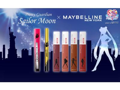#GIRLSPOWERMAKEUP!!『美少女戦士セーラームーン × MAYBELLINE NEW YORK』数量限定コレクションが登場