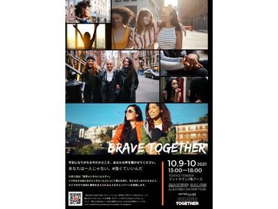 10月10日「世界メンタルヘルスデー」メイベリン ニューヨーク、東京タワーにメイクアップサロンを出展