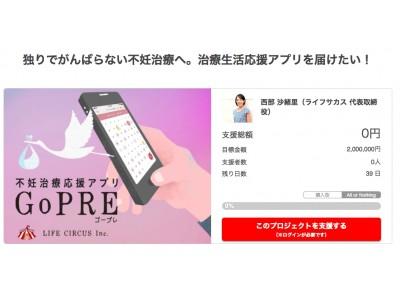 日本初「不妊治療生活サポートアプリ GoPRE」、10月リリース開始。iOSアプリリリースにあたり「Readyfor」にてクラウドファンディングプロジェクトを実施。