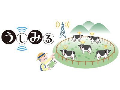放牧牛管理システム「うしみる」にレンタルプランが新登場