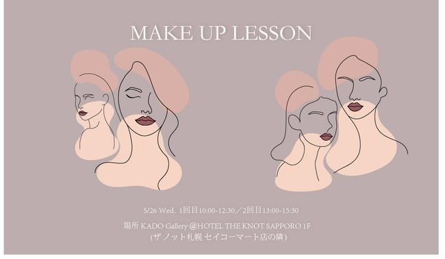 Makeup Lesson ーTVや雑誌などで活躍するメイクアップアーティストCHIEさんが教える「大人のナチュラルメイク」  ザ ノット札幌にて5/26(水)レッスン開催