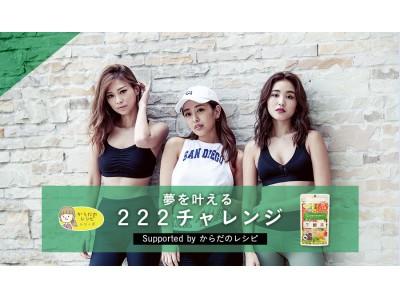 「運動」×「生酵素」が美しいスタイルの新常識!女性の夢を叶えるダイエット企画「222チャレンジ」を始動。