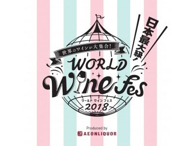 いよいよ開催まで3週間!国内最大級の海外ワインの祭典「ワールド ワインフェス 2018」第二弾情報を発表