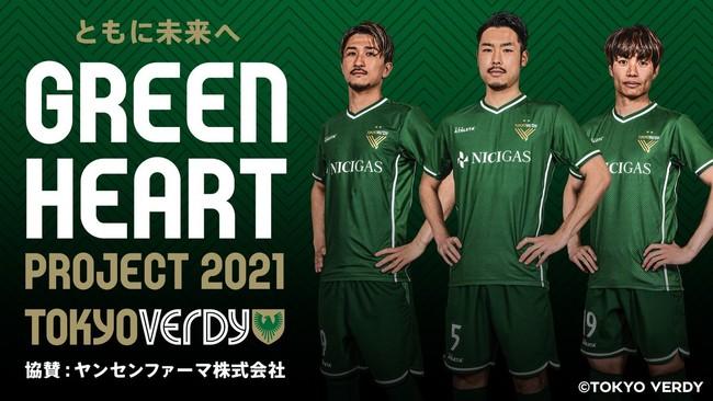【東京ヴェルディ】SDGsイベント『ともに未来へ Green Heart Project 2021』参加者募集のお知らせ