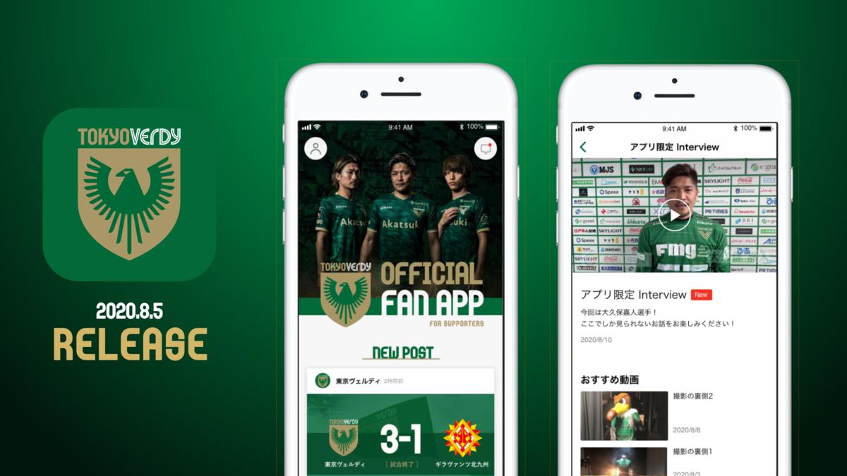 東京ヴェルディ公式アプリ『TOKYO VERDY OFFICIAL FAN APP』リリースのお知らせ