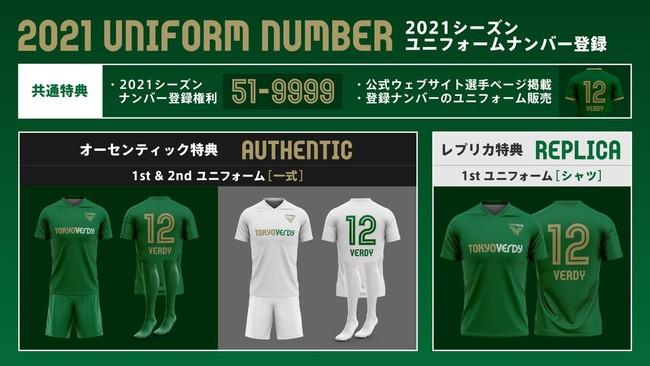 自分だけのナンバーを登録!東京ヴェルディ 2021シーズン ユニフォームナンバー登録を開始