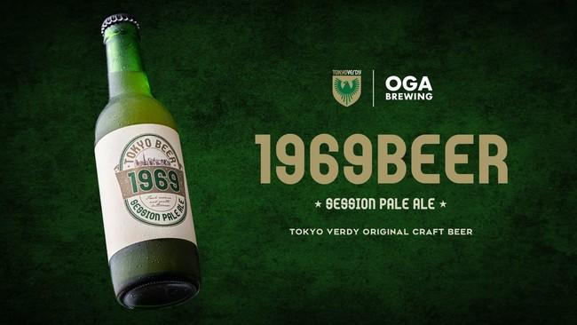 東京ヴェルディ 公式ビール『1969BEER』の販売を開始!