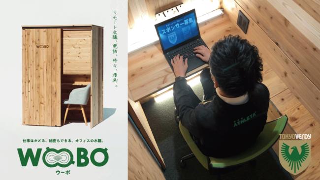東京ヴェルディ、オフィス・自宅等に置くだけでプライベート空間ができる、株式会社KIJIN提供の木製ワークブース『WOOB...