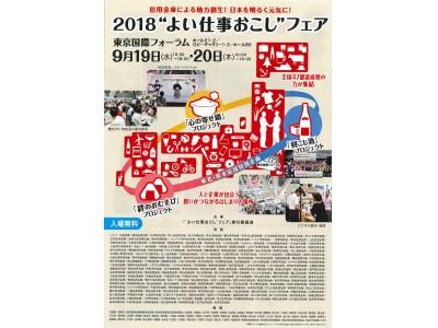 """「2018""""よい仕事おこし""""フェア」開催"""
