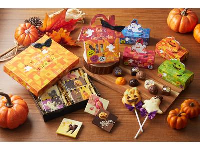 東京・白金の洋菓子店【ラ・メゾン白金】よりハロウィン気分を盛り上げるショコラコレクションが登場!