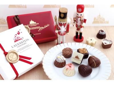 高い技術と深い愛情に裏付けられたドイツのハンドメイドショコラ、「ローエンシュタイン」のバレンタインコレクションが日本で楽しめる!